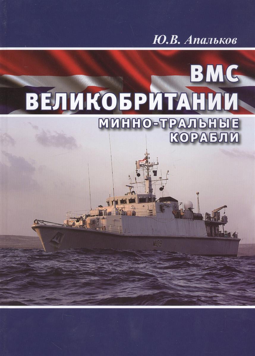 ВМС Великобритании. Минно-тральные корабли