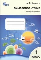 Смысловое чтение. Тетрадь-тренажер. 1 класс