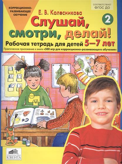 Колесникова Е. Слушай, смотри, делай! Рабочая тетрадь для детей 5-7 лет белочка с грибочком рабочая тетрадь для детей 4 5 лет наклейки