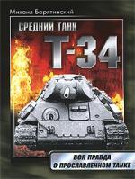 Т-34 Правда о прославленном танке
