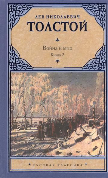 Толстой Л. Война и мир. Роман. Книга 2. Тома 3, 4