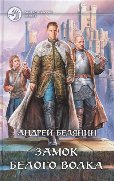 Белянин А. Замок Белого Волка. Роман