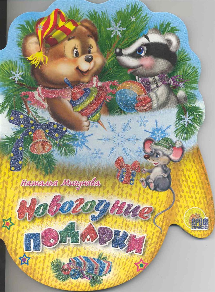Мигунова Н. Новогодние подарки новогодние подарки