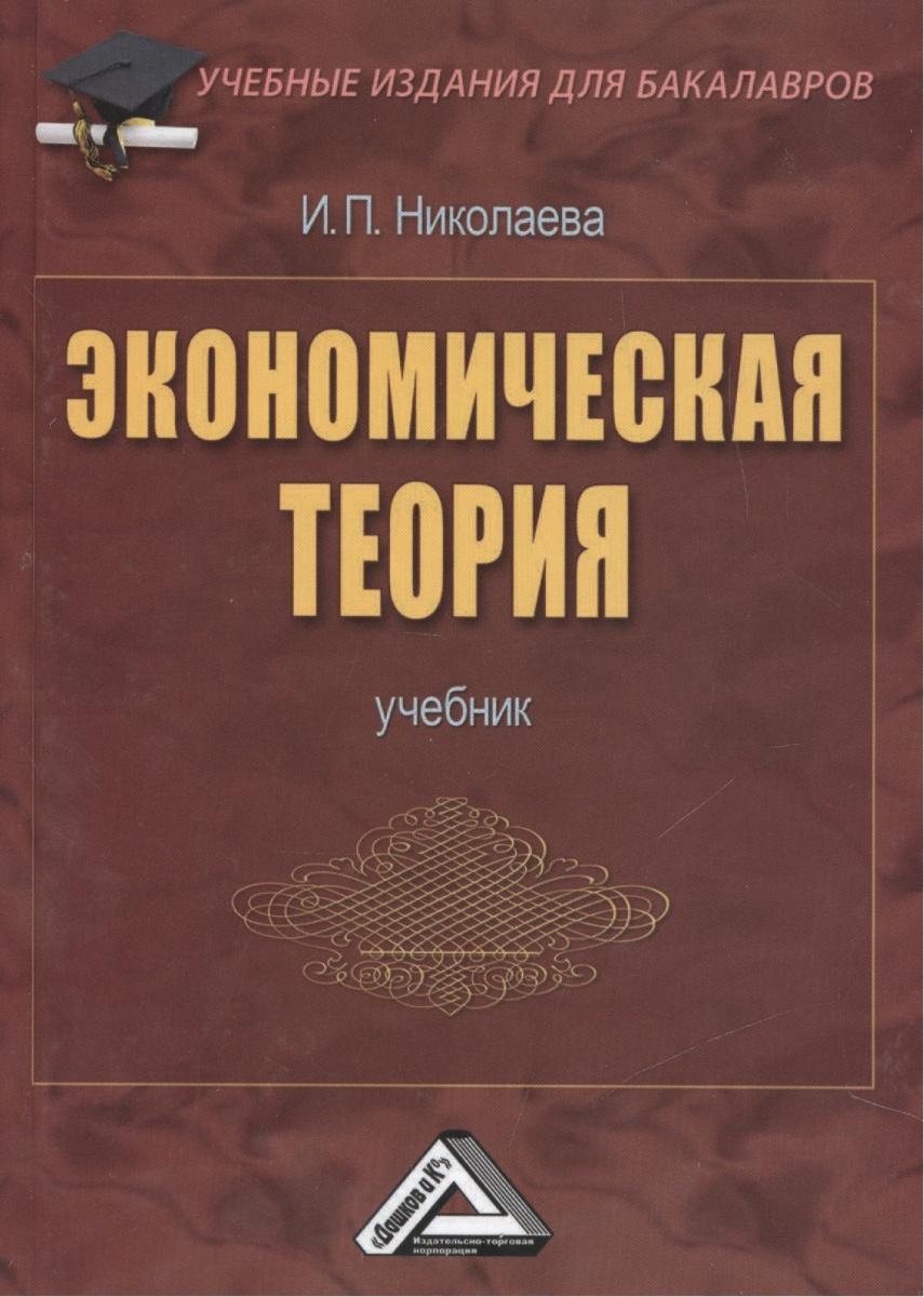 Николаева И.: Экономическая теория. Учебник