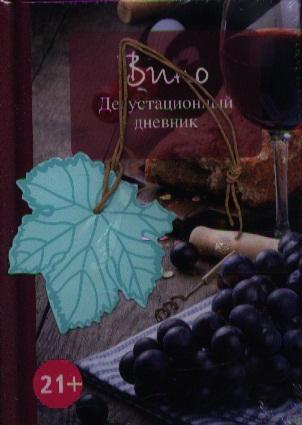 Вино. Дегустационный дневник