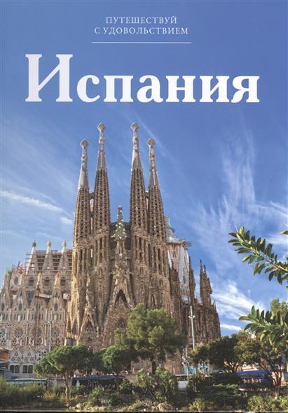 Нестеркина В. Путешествуй с удовольствием. Том 7. Испания ISBN: 4607071487714