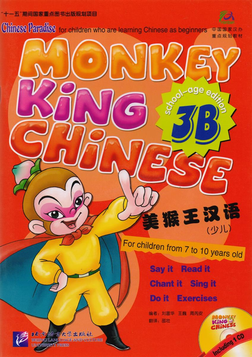 Liu Fuhua, Wang Wei, Zhou Ruia Monkey King Chinese 3B / Учим китайский с королем обезьян. Часть 3B (+CD) (книга на китайском и английском языках) collins essential chinese dictionary