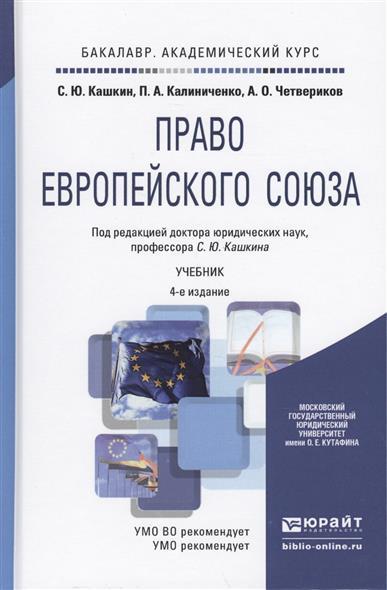 Право Европейского Союза. Учебник для академического бакалавриата. 4-е издание, переработанное и дополненное