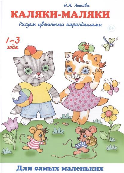 Лыкова И. Каляки-маляки. Рисуем цветными карандашами. 1-3 года лыкова и где мои карандаши истории в картинках для рисования 1 3 года