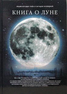 Дубкова С. Книга о луне Фамильные тайны Солн. системы научная литература о луне