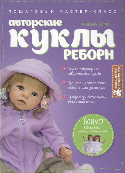 Амфт А. Авторские куклы Реборн. Пошаговый мастер-класс куклы реборн недорого в москве на ярмарке мастеров