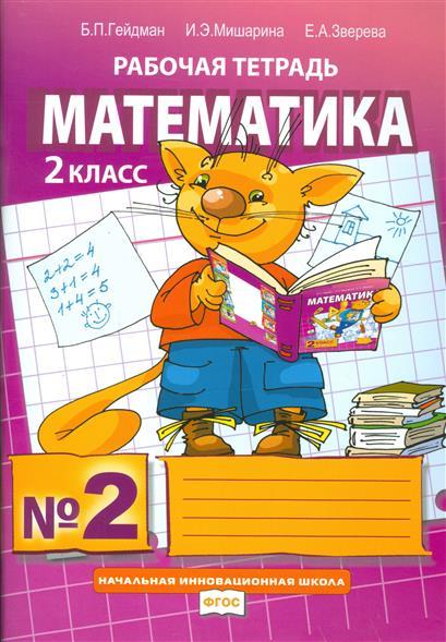 Математика. Рабочая тетрадь № 2 для 2 класса начальной школы