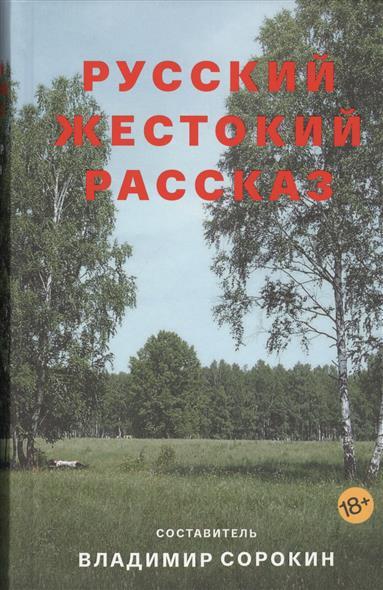 Сорокин В. (сост.) Русский жестокий рассказ: сборник входные стальные двери в москве