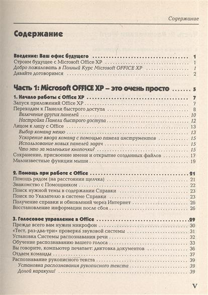 MS Office XP/Д
