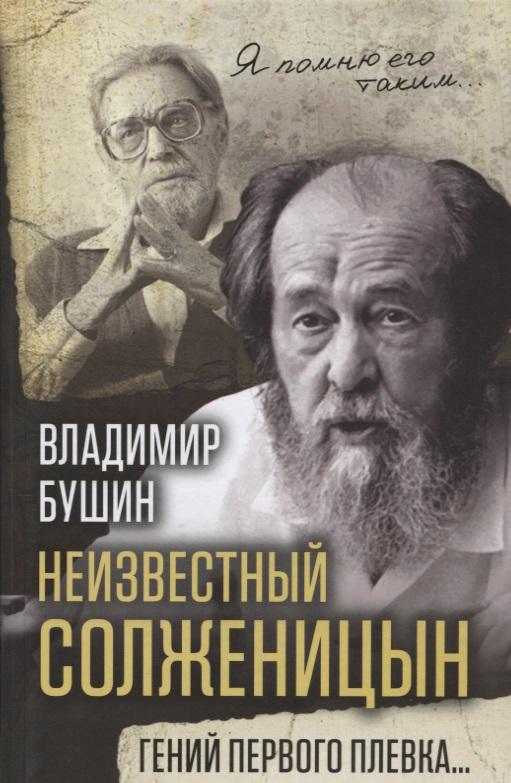Бушин В. Неизвестный Солженицын. Гений первого плевка… сараскина л солженицын