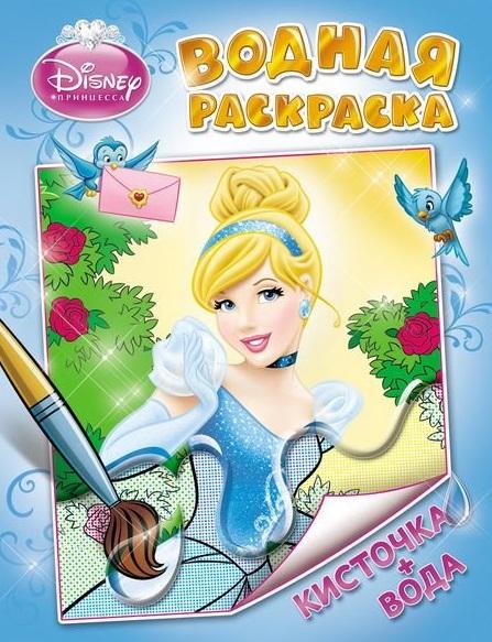Шахова А. (ред.) Disney. Принцесса. Водная раскраска. Кисточка + вода