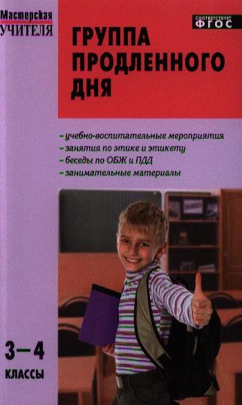 Группа продленного дня. Конспекты занятий, сценарии мероприятий. 3-4 классы. 2-е издание, переработанное