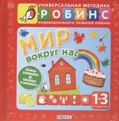 Универсальная методика индивидуального развития ребенка Робинс. Мир вокруг нас. Книжки-развивайка + наклейки в комплекие. От 1 до 3 лет