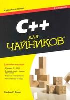 C++ для чайников