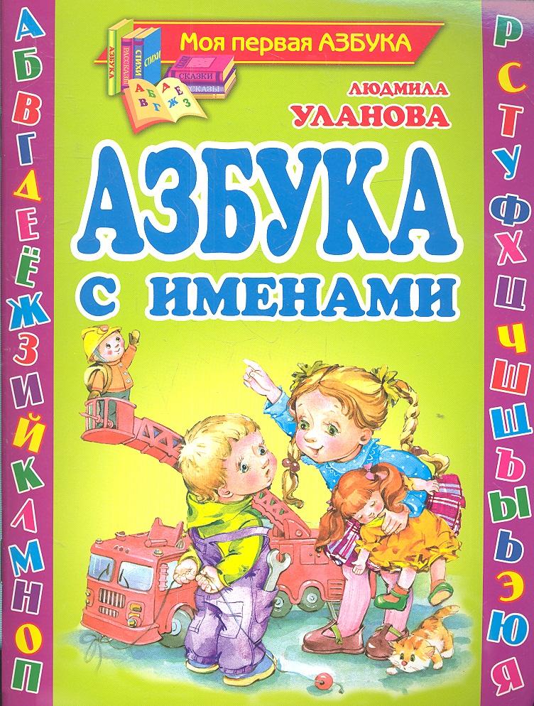Уланова Л. Азбука с именами
