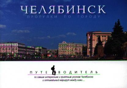 Мурашова И., Логинова С. Челябинск. Прогулки по городу