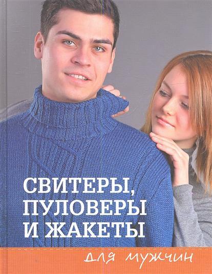 Свитеры, пуловеры и жакеты для мужчин