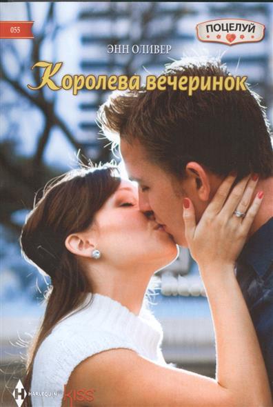 Оливер Э. Королева вечеринок. Роман ISBN: 9785227059574 локхарт э виновата ложь роман