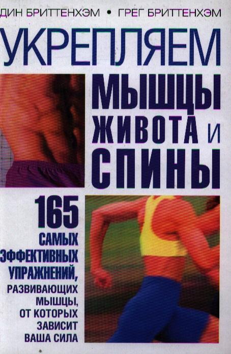 Укрепляем мышцы живота и спины 165 самых эффект. упражнений…