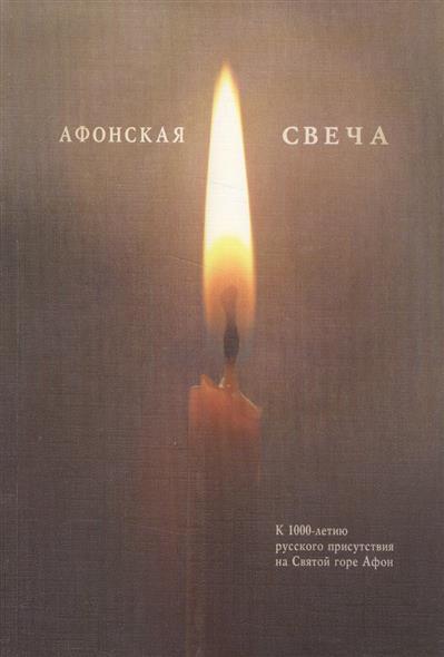 Лукин Е. (сост.) Афонская свеча. Сборник