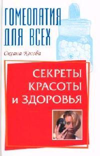 Косова О. Секреты красоты и здоровья цена