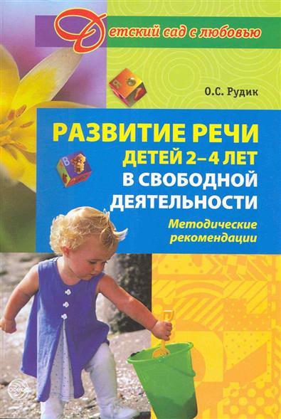 Рудик О. Развитие речи детей 2-4 лет в своб. деят.