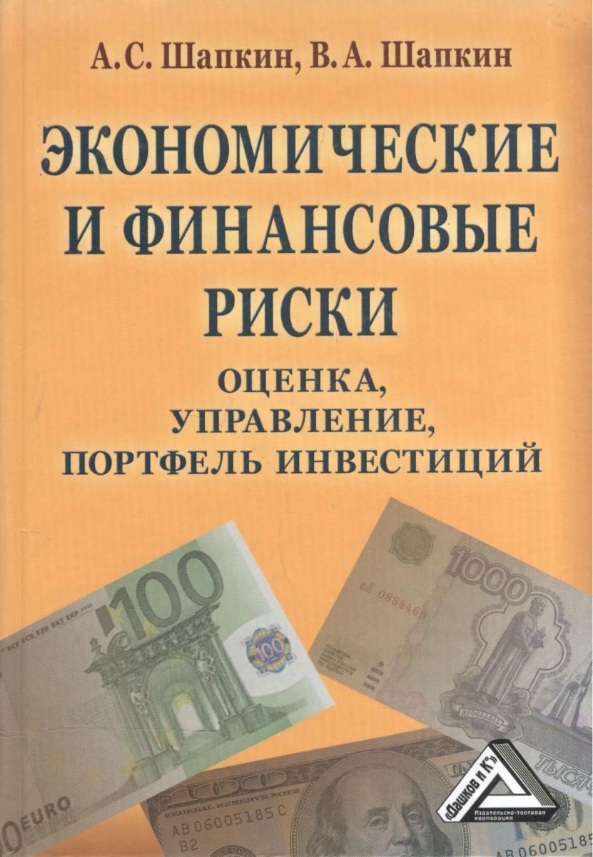Шапкин А., Шапкин В. Экономические и финансовые риски Оценка… михаил кричевский финансовые риски