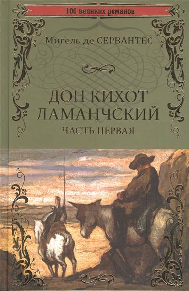 Сервантес М. Дон Кихот Ламанчский. Часть первая рфс p105802 155a