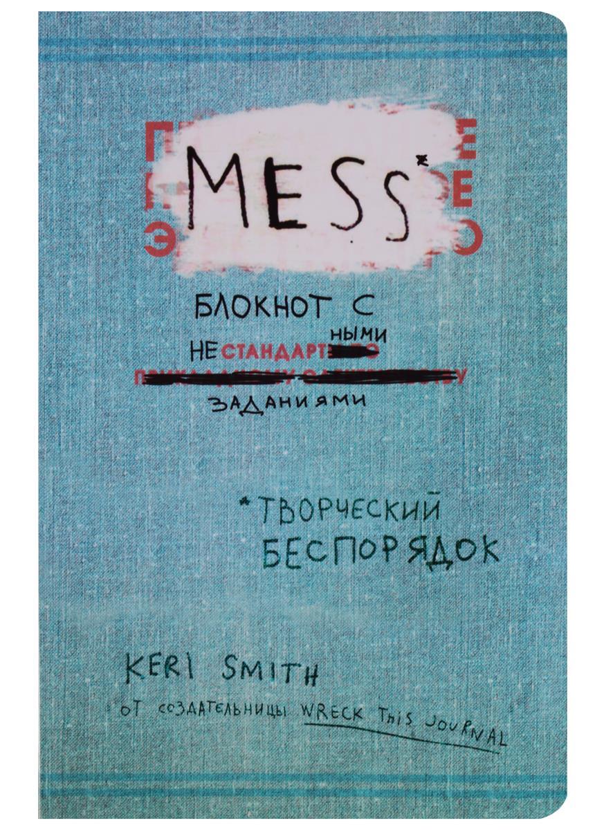Блокнот с нестандартными заданиями Mess (от автора Уничтожь меня)