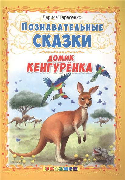 Тарасенко Л.: Домик кенгуренка. Познавательные сказки