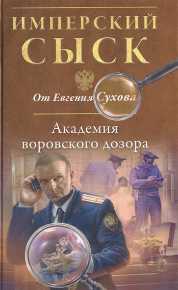 Сухов Е. Академия воровского дозора