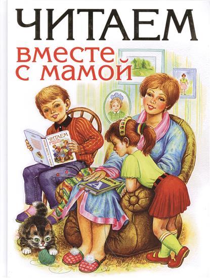 Губанова Г. (ред.) Читаем вместе с мамой