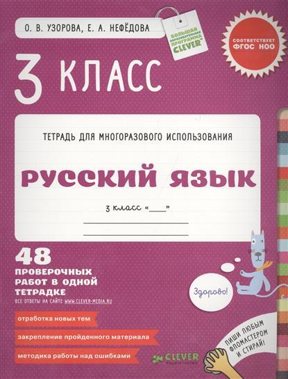 Русский язык. 3 класс. 48 проверочных работ в одной тетрадке. Тетрадь для многоразового использования. Пиши фломастером и стирай!