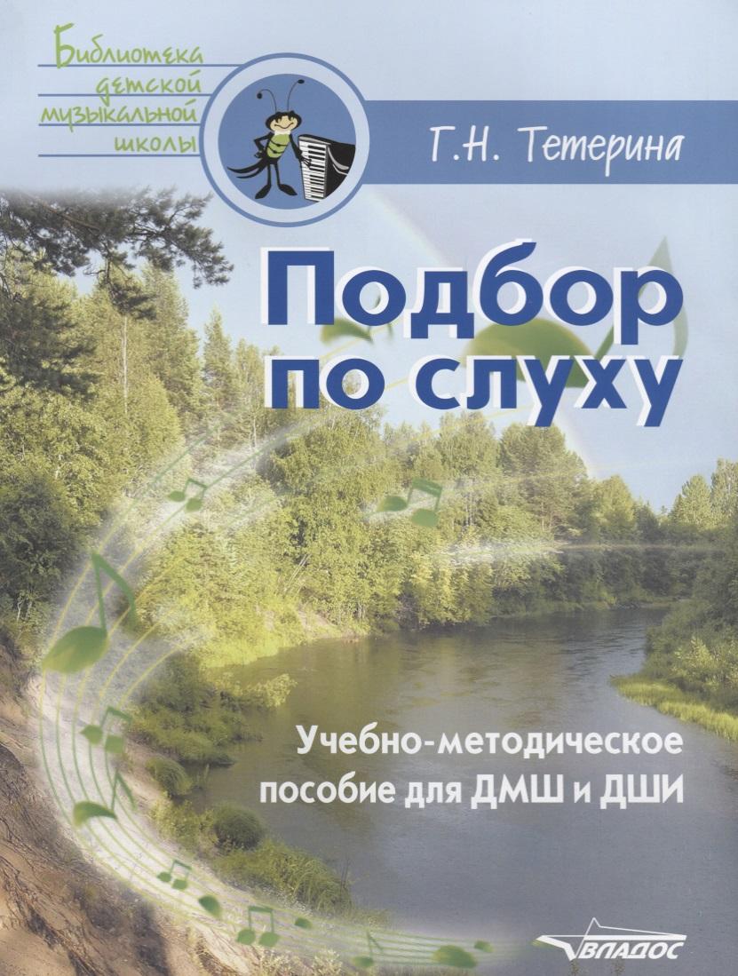 Тетерина Г. Подбор по слуху. Учебно-методическое пособие для ДМШ и ДШИ ISBN: 9785691014796