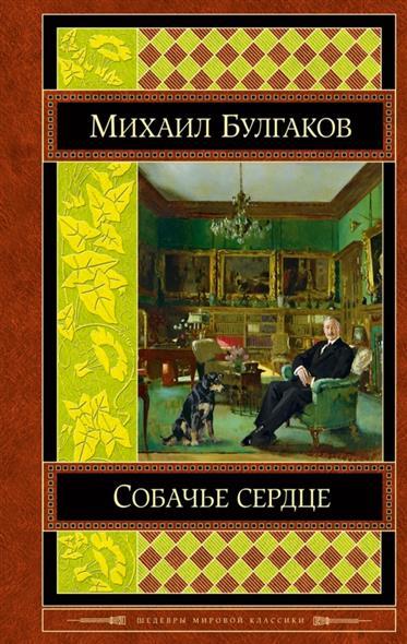 Булгаков М. Собачье сердце ISBN: 9785699855391 собачье сердце премьера