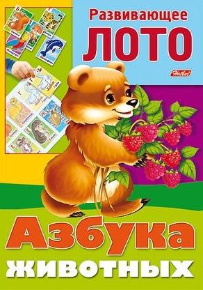 Баранова И. (худ.) Азбука животных. Развивающее лото. Игра-конструктор