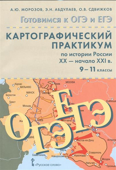 Картографический практикум по истории России. XX - начало XXI в. 9-11 классы (+CD)