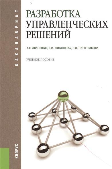 Разработка управленческих решений. Учебное пособие. Четвертое издание, стереотипное