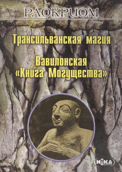 Трансильванская магия Вавилонская Книга могущества