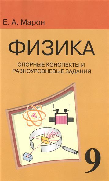 Марон Е. Физика. 9 класс. Опорные конспекты и разноуровневые задания смыкалова е в геометрия опорные конспекты 7 9 классы