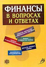 Трухачев В. Финансы в вопросах и ответах