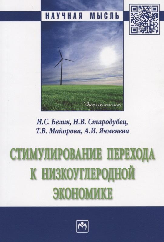 Стимулирование перехода к низкоуглеродной экономике. Монография