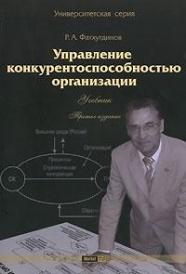 Фатхутдинов Р. Управление конкурентоспособностью орг. g4pc50kd irg4pc50kd to 247