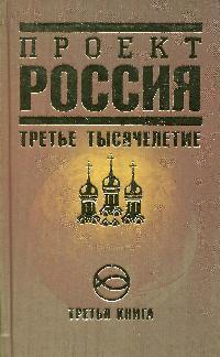 Проект Россия Третья книга Третье тысячелетие