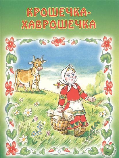 Жиромская В.: Крошечка-Хаврошечка. Русская народная сказка